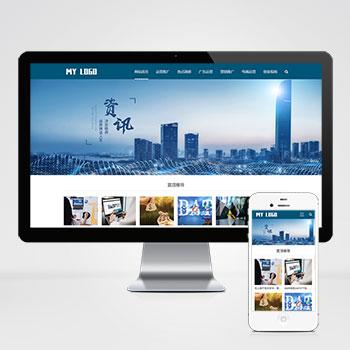 简洁响应式全网营销型网站