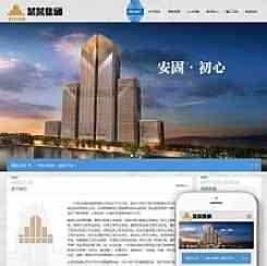 (自适应手机端)响应式建筑工程施工类网站源码 dedecms织梦模板