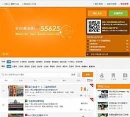 Discuz!商业模板 -【价值499.90元】55625好店(黄金版) 好店 V4.51