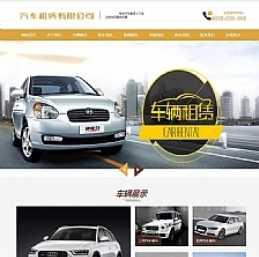 汽车租赁车辆展示类网站源码 dedecms织梦模板 (带手机端)