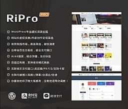 ripro8.7日主题破解版 WordPress主题