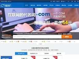 精仿西部数码官方最新模板-IDC代理商分销管理系统-资源互联IDC商业平台