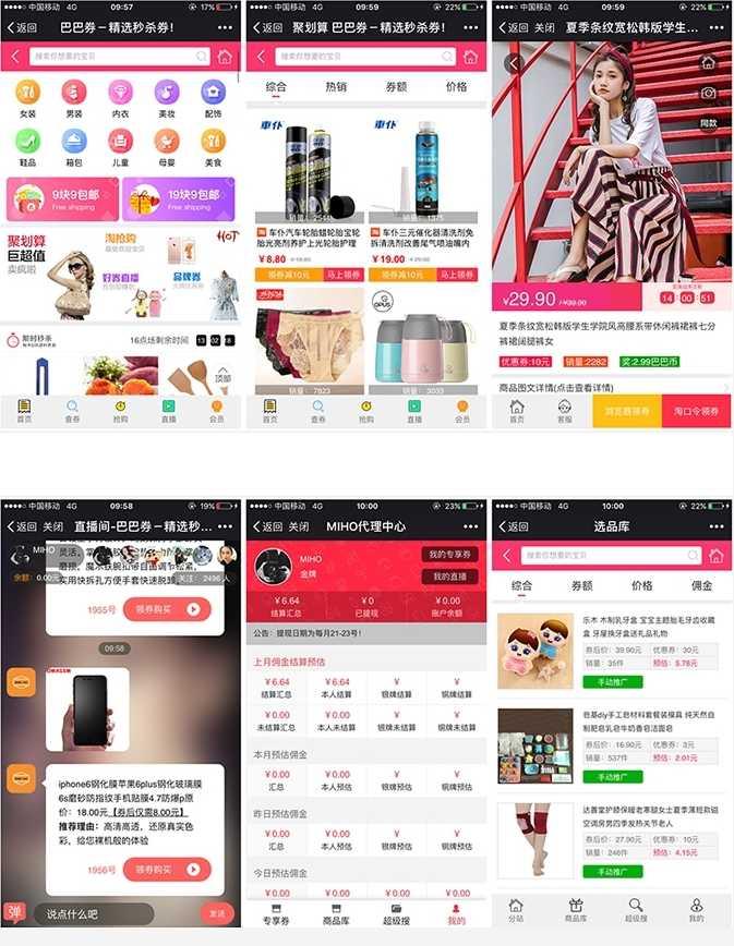 新微信淘宝客5.99.34+代理端2.99.1(免授权)+京东优惠券模块+app手机版+视频教程