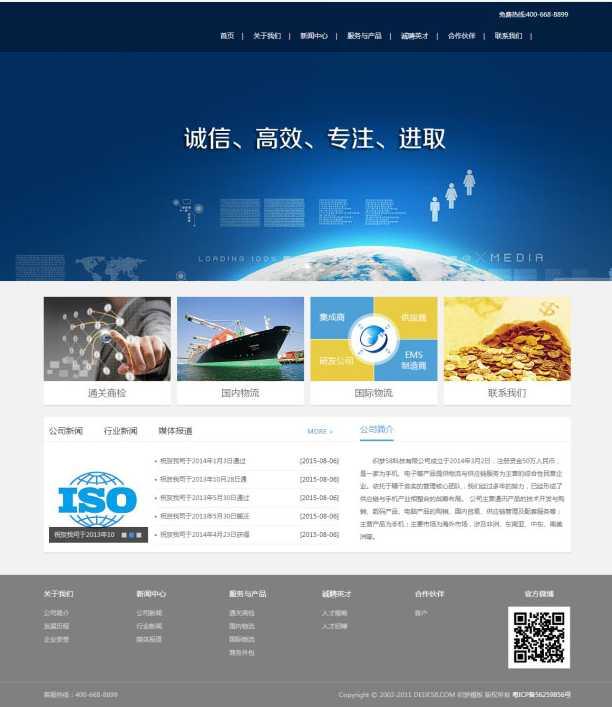 投资基金融资理财服务企业网站源码 织梦dedecms模板