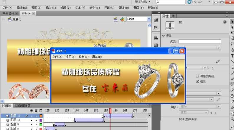 Flash CS5完全自学视频教程共500集