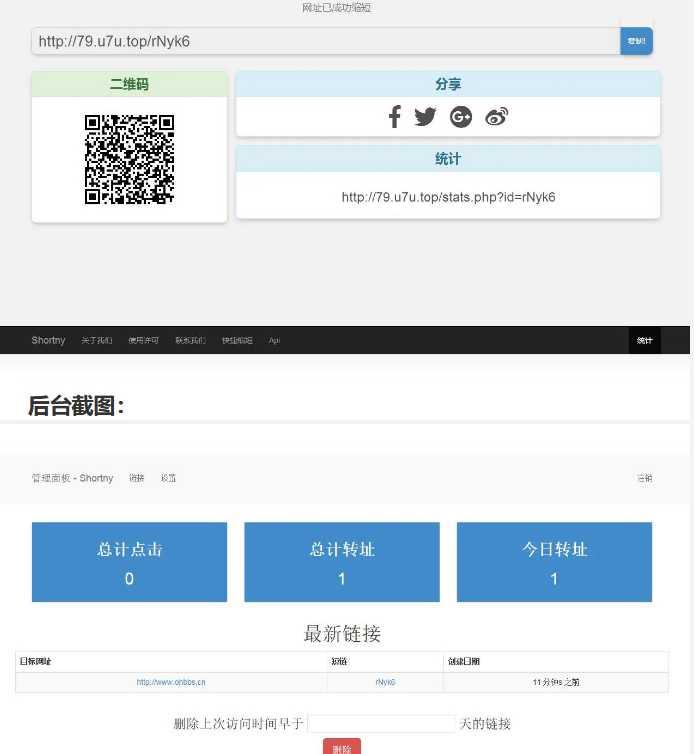 修复版】黑色简洁的PHP短网址短链接生成源码