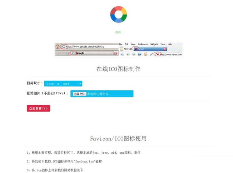 【在线ICO图标制作】Favicon.ico图片在线制作网站PHP源码+支持多种图片格式转换