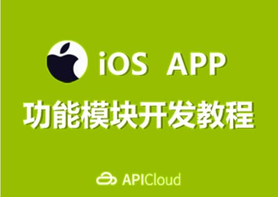 iOS培训编程视频教程 主讲UI 地图 SVN 和 Git (211集)