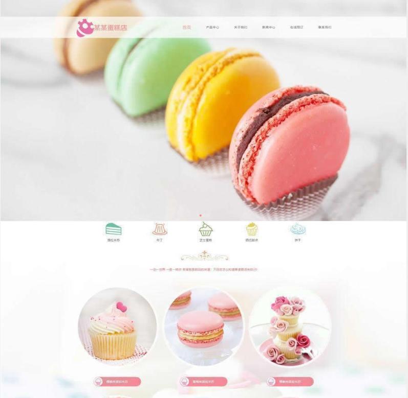蛋糕连锁店网站管理系统(含小程序) v1.5.2 bulid0220