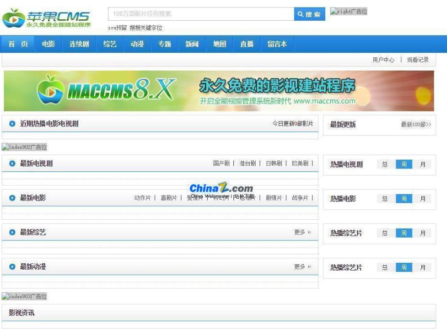 苹果CMS内容管理系统