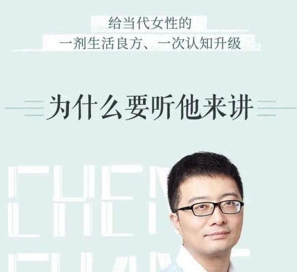 陈昌凯的30堂心理课:带你突破情感、亲子、职场、自我的困境