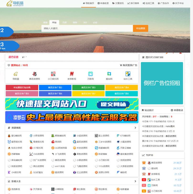 PHP精美界面网址导航网站源码 后台采用EasyWeb框架